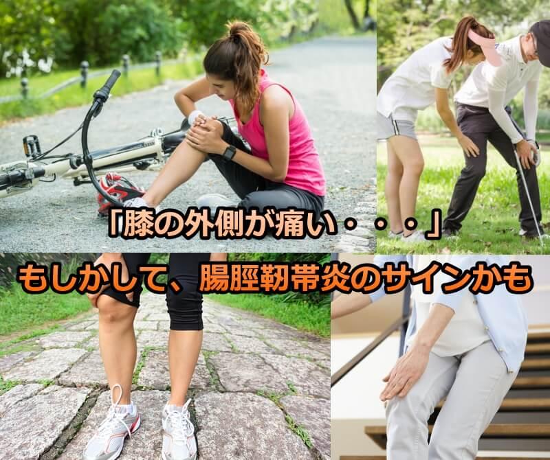 膝の外側に痛みが出る人は必読!腸脛靭帯炎の症状別の治し方