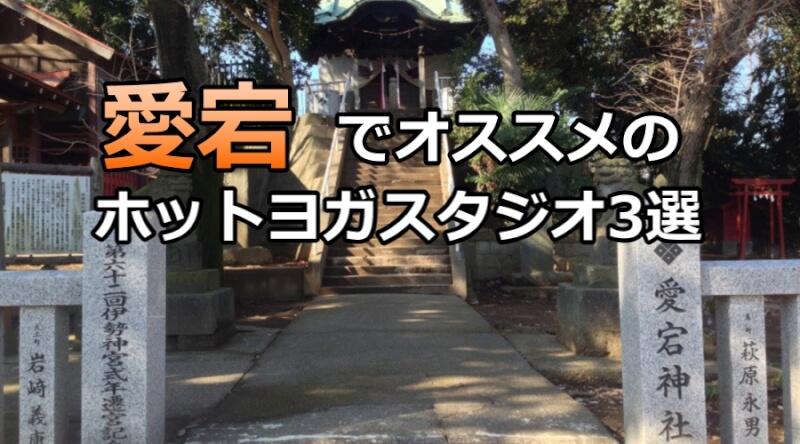 千葉県愛宕エリアでオススメのホットヨガスタジオ