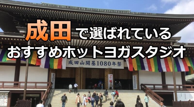 成田で本当に選ばれているおすすめホットヨガスタジオ