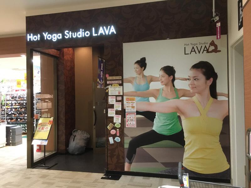 ホットヨガスタジオLAVA(ラバ)イオンタウン成田冨里店の画像