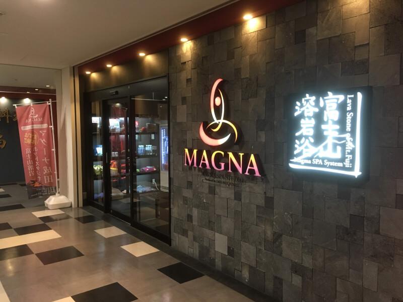 マグーナ成田店