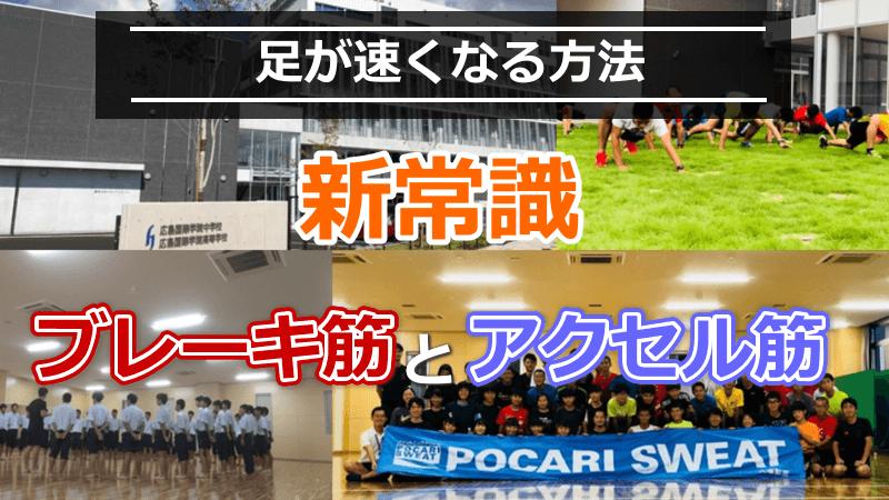 【足が速くなる方法】広島チャリティーイベントで高校生に指導してきました
