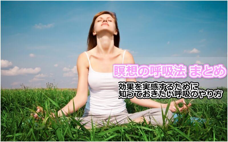 瞑想の呼吸法を知ってより効果的にするポイントとやり方