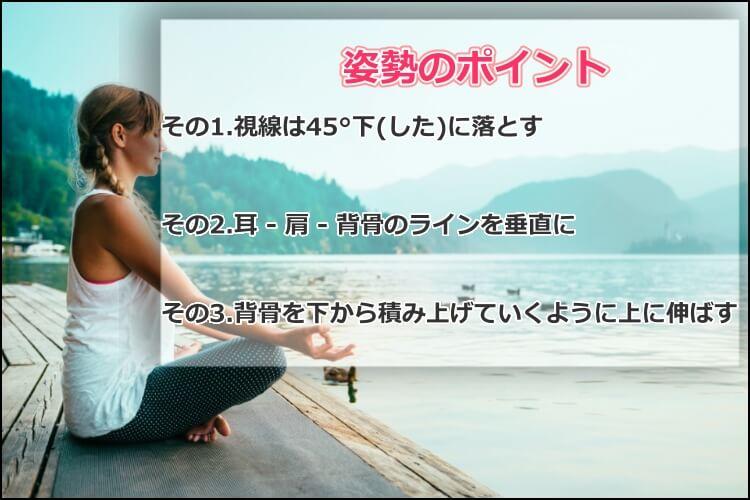瞑想呼吸での姿勢のポイント3選