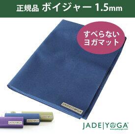 ジェイドヨガマットボイジャー1.5mm
