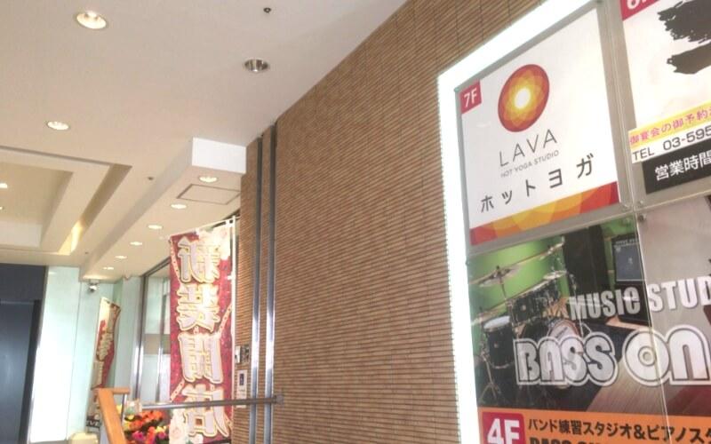 ホットヨガスタジオLAVA池袋西口店の入り口