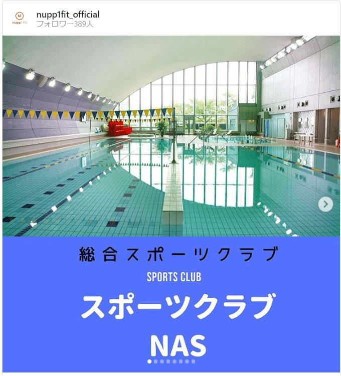 スポーツクラブNASはナップワンフィットで1時間25分で上限金額3,000円に。