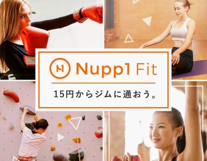 Nupp1 Fit(ナップワンフィット)の評判や口コミは?提携ジムや料金も含めてすべて解説!
