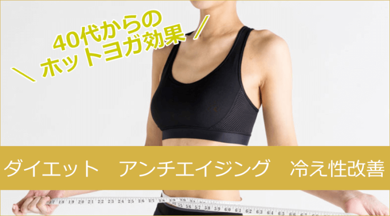 ホットヨガは40代ダイエットに効果的?痩せた人の体験談まとめ