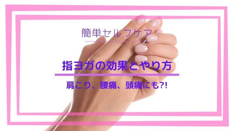 指ヨガの驚くべき効果とは?肩こり、腰痛、頭痛のツボ&やり方もイラストでわかりやすく解説!