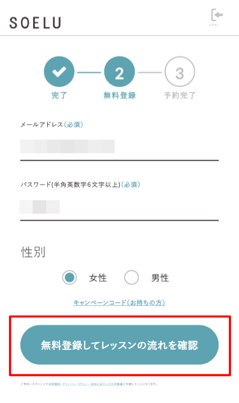 オンラインヨガSOELU(ソエル)「無料登録をする」