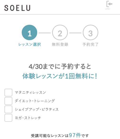 オンラインヨガSOELU(ソエル)「受講したいレッスンを選択」