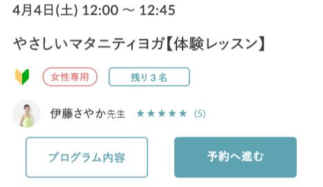 オンラインヨガSOELU(ソエル)「予約する」