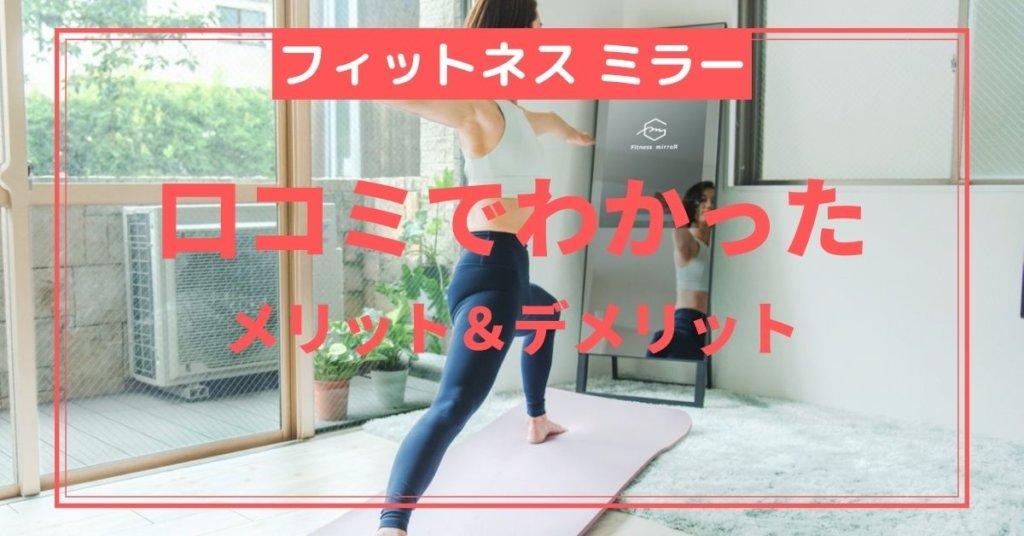 Fitness Mirror(フィットネスミラー)のマイナス口コミからデメリットを徹底分析