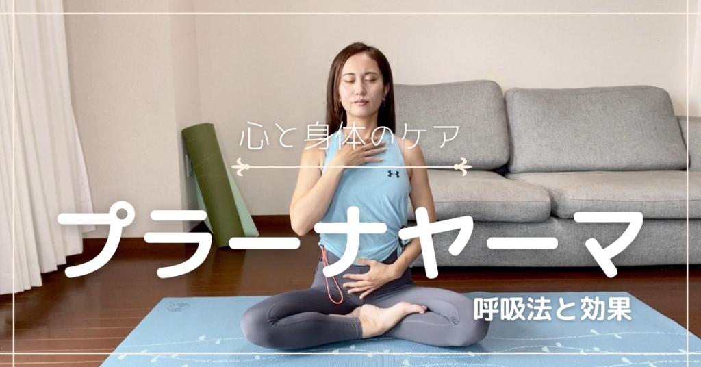 プラーナヤーマの呼吸法と効果をヨガインストラクターが解説【心と体のケアのためのやり方】