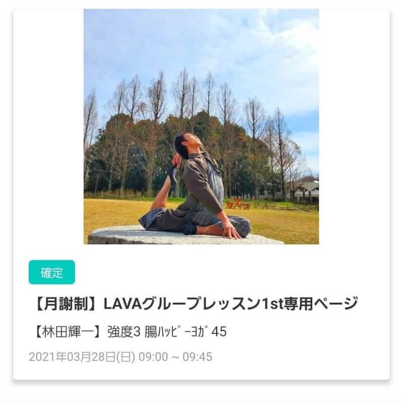 林田輝一さんの「腸ハッピーヨガ45」