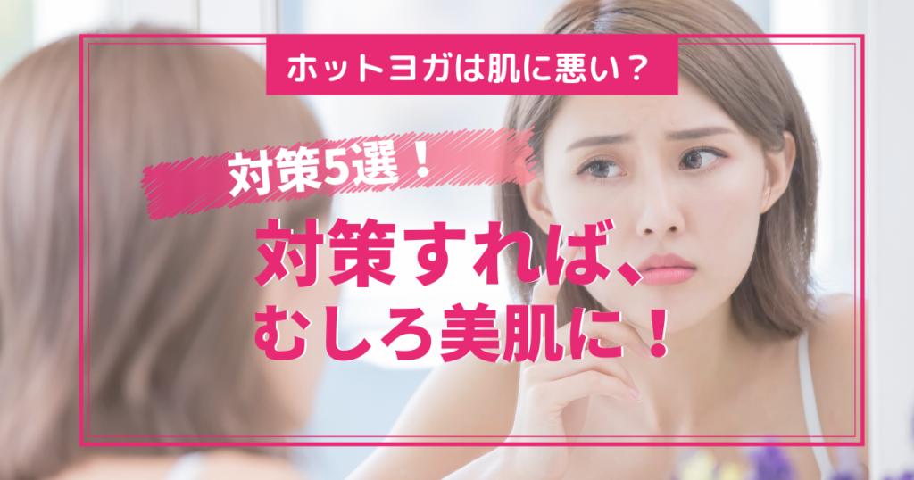 【ホットヨガは肌に悪い?】肌荒れや乾燥対策をすれば、むしろ肌が綺麗になる!