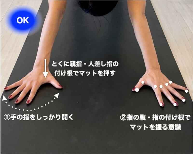 ダウンドッグができない原因④「手が滑る」の対処法